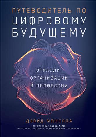 Дэвид Мошелла, Путеводитель по цифровому будущему