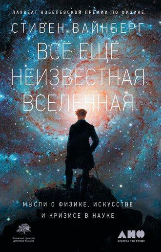 Стивен Вайнберг, Всё ещё неизвестная Вселенная