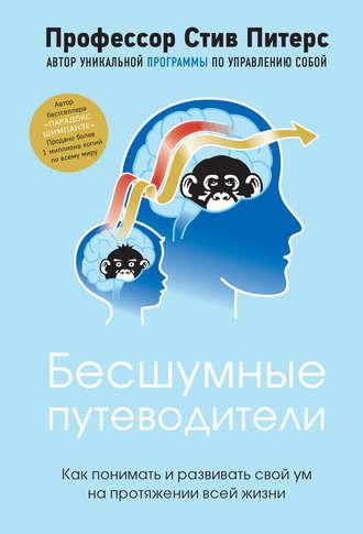 Стив Питерс, Бесшумные путеводители. Как понимать и развивать свой ум на протяжении всей жизни