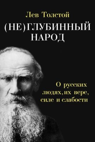 Лев Толстой, Г. Абрамян, (Не)глубинный народ. О русских людях, их вере, силе и слабости