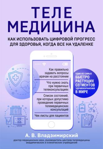Антон Владзимирский, Медицина в эпоху Интернета. Что такое телемедицина и как получить качественную медицинскую помощь, если нет возможности пойти к врачу