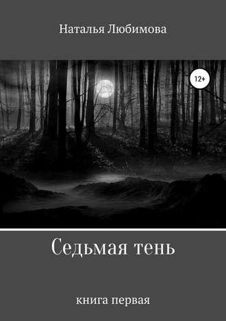Наталья Любимова, Седьмая тень