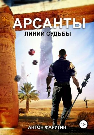 Антон Фарутин, Арсанты 2. Линии судьбы