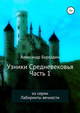 Александр Бороздин, Узники Средневековья. Часть 1