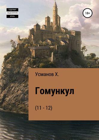 Хайдарали Усманов, Гомункул (11 – 12)