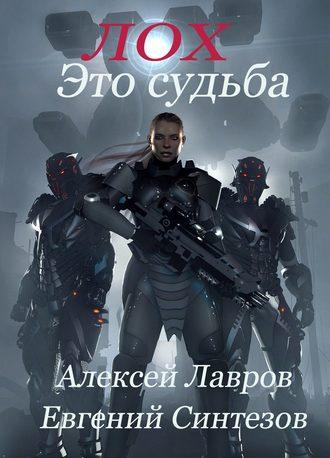 Евгений Синтезов, Алексей Лавров, Лох это судьба