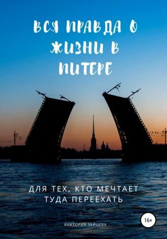 Виктория Зайцева, Вся правда о жизни в Питере. Для тех, кто мечтает туда переехать