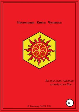 Владимир РАОМ, Настольная Книга Человека