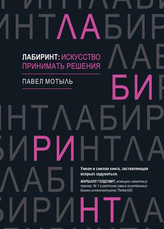 Павел Мотыль, Лабиринт: искусство принимать решения