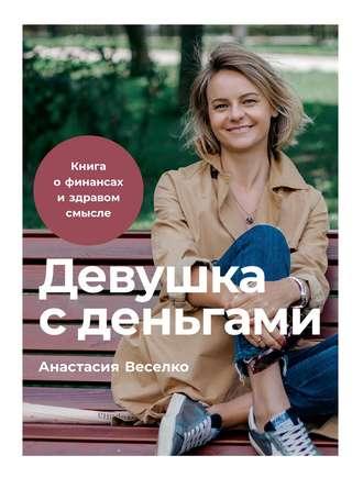 Анастасия Веселко, Девушка с деньгами