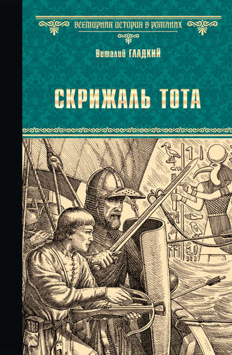 Виталий Гладкий, Скрижаль Тота. Хорт – сын викинга (сборник)