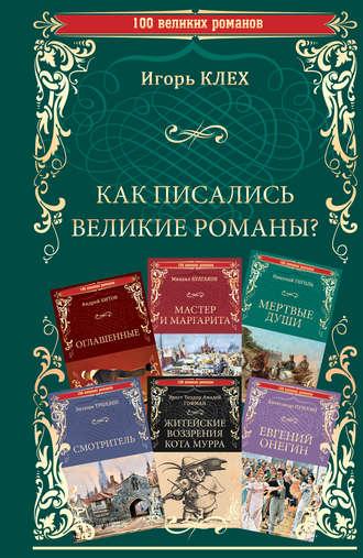 Игорь Клех, Как писались великие романы?