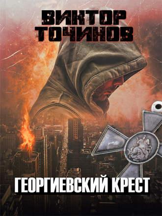 Виктор Точинов, Георгиевский крест