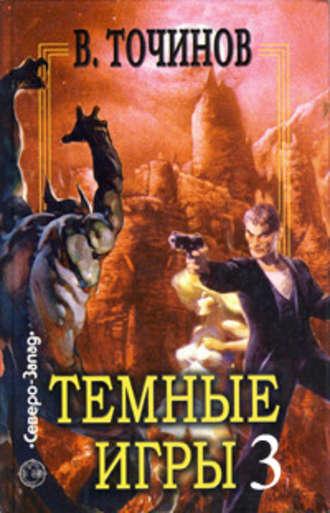Виктор Точинов, Темные игры – 3 (сборник)