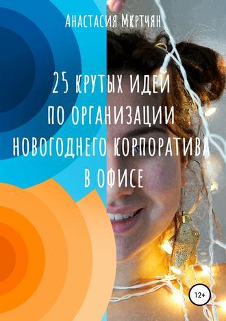 Анастасия Мкртчян, 25 крутых идей по организации новогоднего корпоратива в офисе