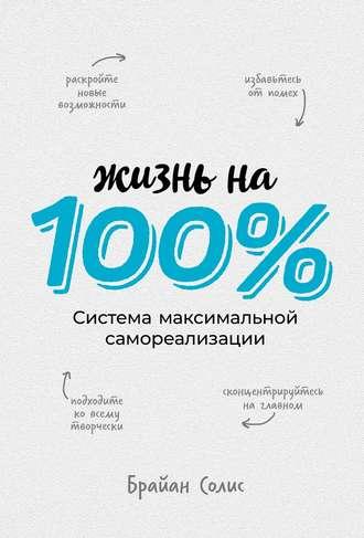 Брайан Солис, Жизнь на 100 %