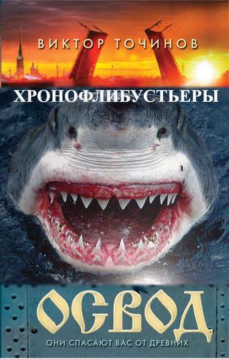 Виктор Точинов, ОСВОД. Хронофлибустьеры