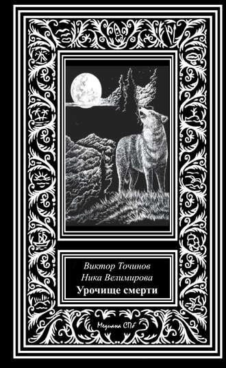 Виктор Точинов, Ника Велимирова, Урочище смерти