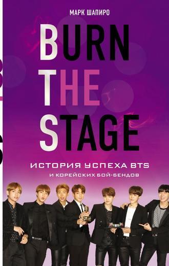 Марк Шапиро, Burn the stage. История успеха BTS и корейских бой-бендов