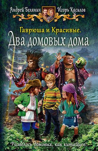 Андрей Белянин, Игорь Касилов, Гаврюша и Красивые. Два домовых дома