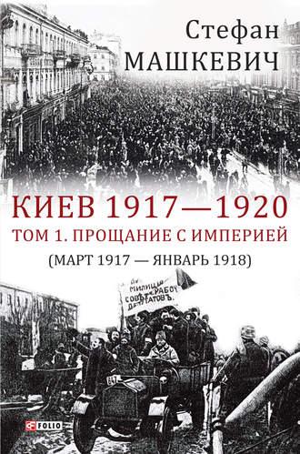 Стефан Машкевич, Киев 1917—1920. Том 1. Прощание с империей