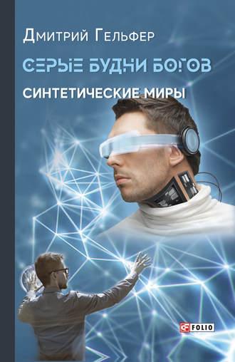 Дмитрий Гельфер, Серые будни богов