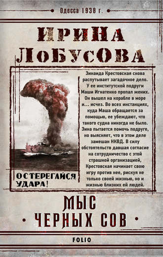 Ирина Лобусова, Мыс Черных сов