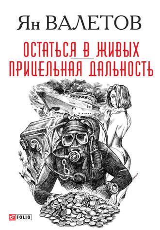 Ян Валетов, Остаться в живых. Прицельная дальность