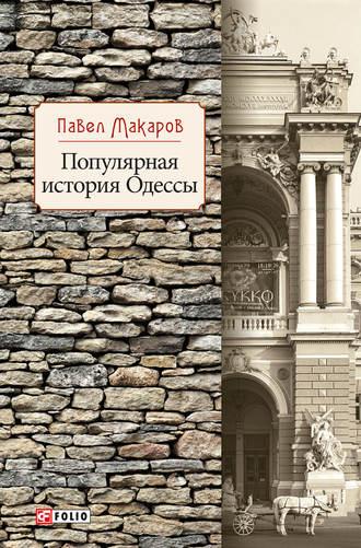 Павел Макаров, Популярная история Одессы