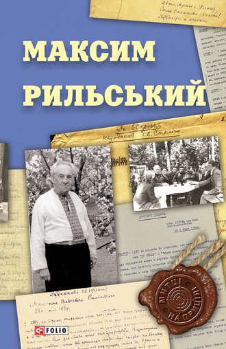 Вікторія Колесник, Володимир Панченко, Максим Рильський