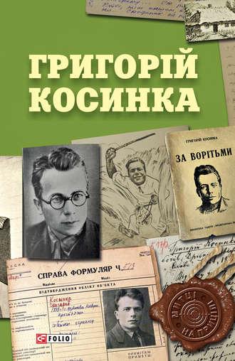 Сергій Гальченко, Григорій Косинка
