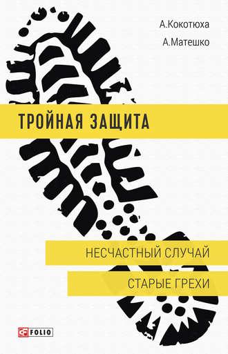 Андрій Кокотюха, Анастасія Матешко, Несчастный случай. Старые грехи