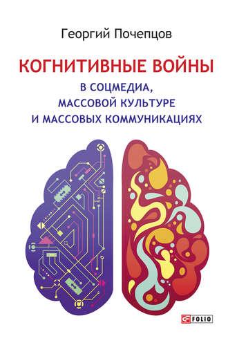 Георгий Почепцов, Когнитивные войны в соцмедиа, массовой культуре и массовых коммуникациях