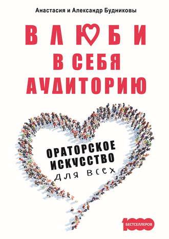 Анастасия Будникова, Александр Будников, Влюби в себя аудиторию. Ораторское искусство для всех