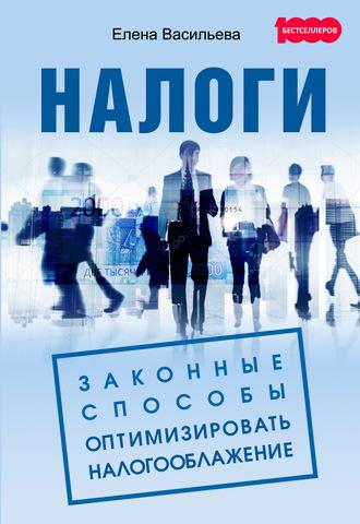 Елена Васильева, Налоги: законные способы оптимизировать налогообложение