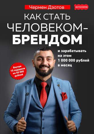 Чермен Дзотов, Как стать человеком-брендом и зарабатывать на этом 1 000 000 рублей в месяц