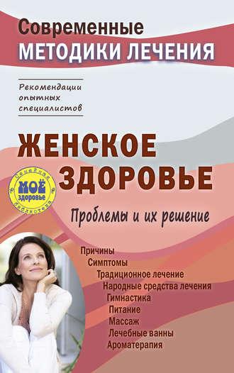 Сергей Чугунов, Женское здоровье. Проблемы и их решение