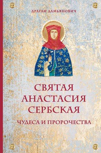 Драган Дамьянович, Святая Анастасия Сербская. Чудеса и пророчества