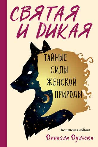 Даниэла Дульски, Святая и дикая. Тайные силы женской природы