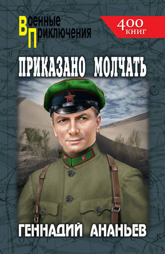 Геннадий Ананьев, Приказано молчать