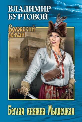 Владимир Буртовой, Беглая княжна Мышецкая