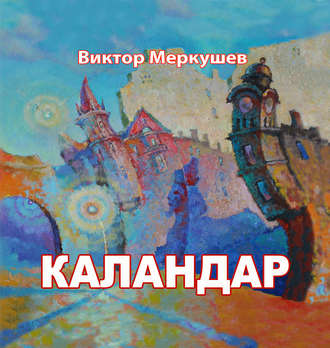 Виктор Меркушев, Каландар (сборник)