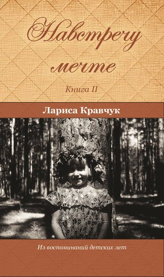 Лариса Кравчук, Навстречу мечте. Книга 2. За горизонтом минувших десятилетий