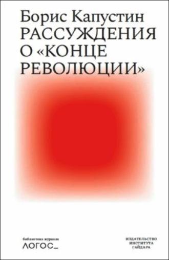 Борис Капустин, Рассуждения о «конце революции»