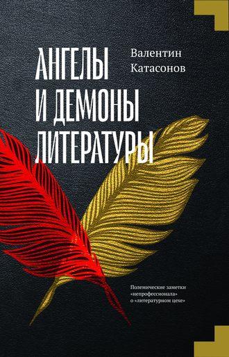 Валентин Катасонов, Ангелы и демоны литературы. Полемические заметки «непрофессионала» о «литературном цехе»