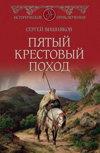 Сергей Вишняков, Пятый крестовый поход