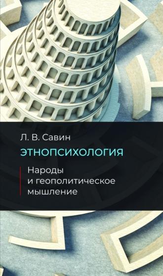 Леонид Савин, Этнопсихология. Народы и геополитическое мышление