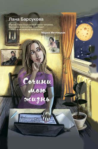 Лана Барсукова, Сочини мою жизнь