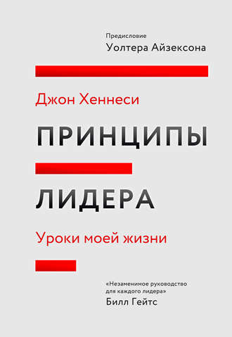 Джон Хеннесси, Принципы лидера