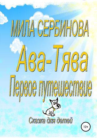 Мила Сербинова, Ава-Тява. Первое путешествие